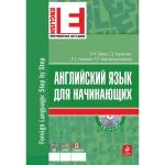 Панова И. И., Карневская Е. Б.: Английский язык для начинающих (+CD)
